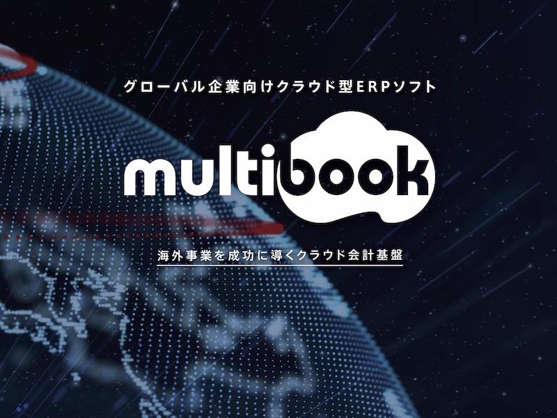 グローバル企業向けクラウド型会計・ERPソフト multibook